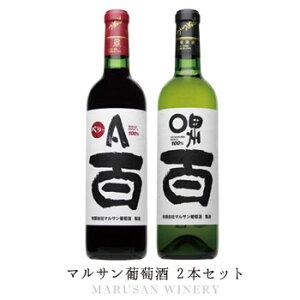 【マルサン葡萄酒 2本セット】( 720ml×2本 )ワインセット 赤ワイン 白ワイン 日本ワイン 甲州ワイン 山梨 国産