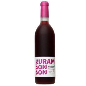 くらむぼんワイン KURAMBONBON あじろん甘口 720ml 赤ワイン 日本ワイン 国産 山梨【甘口ワイン】[aji]女子会