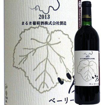 まるき葡萄酒 いろ ベーリーA[甲州ワイン 赤ワイン 国産 ワイン 日本ワイン 山梨 ワイン]