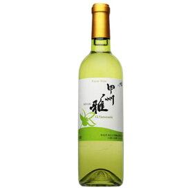塩山洋酒醸造[雅 720ml]白ワイン 辛口 甲州ワイン 日本ワイン 国産ワイン 山梨
