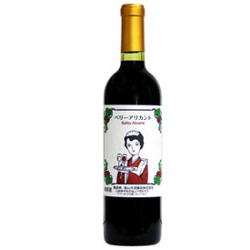 塩山洋酒醸造 ベリーアリカント 720ml 赤ワイン 日本ワイン フルボディ 国産ワイン 山梨[ali]