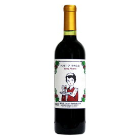 塩山洋酒【山梨ヌーボー2020 新酒】ベリーアリカント 720ml 赤 ベリーアリカント 赤ワイン 日本ワイン 国産ワイン 山梨 甲州