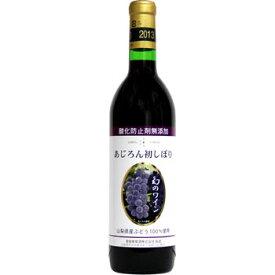 [2020 新酒]【甘口ワイン】蒼龍葡萄酒 無添加あじろん初しぼり 2020[山梨ヌーボー][新酒 ヌーヴォー 甲州ワイン 赤ワイン 国産 日本ワイン][aji]女子会