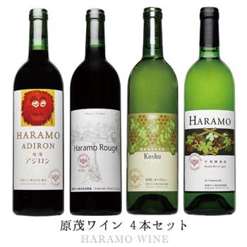 原茂ワイン 4本セット[750ml×4本] ワインセット 赤ワイン 白ワイン 日本ワイン 国産