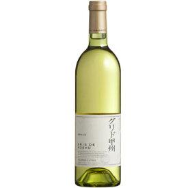 【新酒 限定販売】中央葡萄酒[グレイス グリド甲州 2020 750ml]グレイスワイン Grace Wine 白ワイン 甲州ワイン 日本ワイン 国産ワイン 山梨