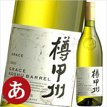 [ グレイス 樽甲州 2016 720ml ]中央葡萄酒/グレイスワイン[甲州ワイン][白ワイン][国産 ワイン][日本ワイン][bar]