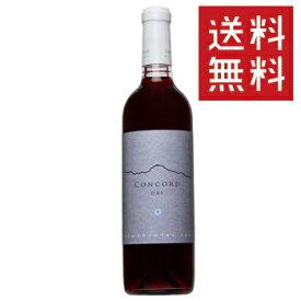 【 一本で送料無料 】山辺ワイナリー コンコード 辛口 720ml 赤ワイン 日本ワイン 長野 国産