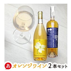 送料無料【オレンジワイン 2本セット】ワインセット 甲州 ワイン 白 辛口 国産ワイン 日本ワイン オレンジ[ore]