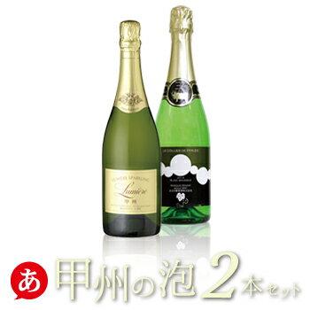 ワイン 山梨 セット 送料無料[ 甲州スパークリングワイン 2本セット ][白ワイン スパークリングワイン セット ワイン セット 甲州ワイン]