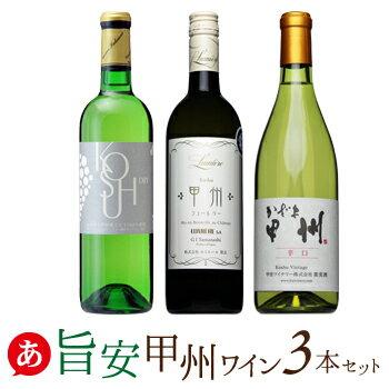 送料無料 ワイン 山梨 セット[ 安くて美味しい 甲州ワイン 3本セット ]ワインセット 国産 白ワイン 辛口