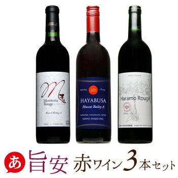 送料無料 ワイン 山梨 セット[ 安くて美味しい 赤ワイン 3本セット ]国産 ワイン