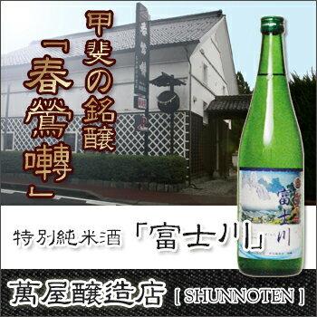 春鶯囀 特別純米酒 【富士川】720ml【日本酒】【山梨県】【萬屋醸造店】