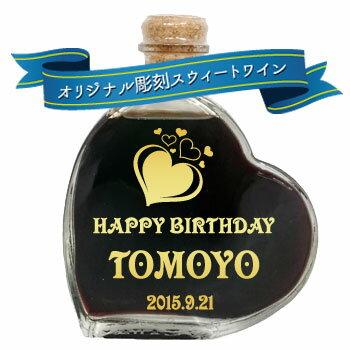 名入れ ワイン かわいいハート形ボトル【スウィートワイン】お名前やメッセージを彫刻できます。誕生日 結婚祝 記念日 送料無料
