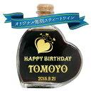 【名入れ ワイン】かわいいハート形ボトル【スウィートワイン】お名前やメッセージを彫刻できます。誕生日 結婚祝 記…