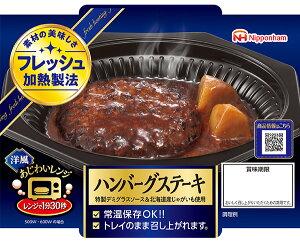 《12食》[日本ハム]【あじわいレンジ ハンバーグステーキ】185g×12個 送料無料 ご家庭用 作りたての美味しさ 常備食 非常食 常温 贈答品