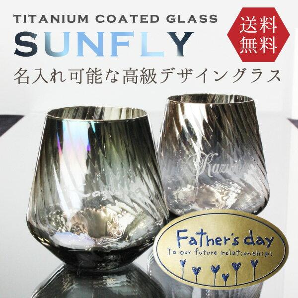 送料無料【 名入れ チタンコーティンググラス (容量:470ml) 】名入れ彫刻 名入れグラス プレゼント ギフト