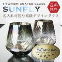 【父の日 ギフト】名入れ グラス 送料無料【 名入れ チタンコーティンググラス (容量:470ml) 】プレゼント ギフト