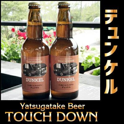 【地ビール ギフト お試し】八ヶ岳ブルワリータッチダウン☆デュンケル お試し2本セット【地ビール】/【ROCKビール】