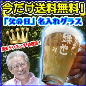 父の日 名入れ ビアグラス ビアジョッキ 全国送料無料! 【名入れ彫刻】