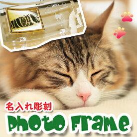 【送料無料】猫派の方におすすめ♪【名入れ彫刻フォトフレーム】世界に一つ。大切なネコちゃんの名前・記念日・シルエットの入ったオリジナルデザイン!【猫グッズ】
