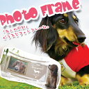 名入れ フォトフレーム【名入れ彫刻フォトフレーム】愛犬家の皆さんに。世界に一つ。大切なワンちゃんの名前・記念日・シルエットの入ったオリジナルデザイン!【送料無料...