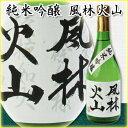 Furinkazan_kago