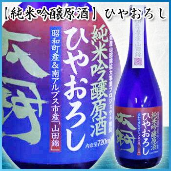 純米吟醸原酒ひやおろし 太冠酒造 720ml 日本酒