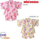 ミキハウス【MIKI HOUSE】さくら&市松柄♪うさこ甚平スーツ(80cm・90cm)