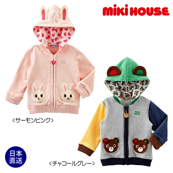 ミキハウス【MIKI HOUSE】プッチー&うさこ☆お耳つき パーカー(120cm・130cm)