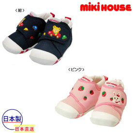 ミキハウス mikihouse プッチー&うさこ☆ソフトメッシュのファーストベビーシューズ(11.5cm-13.5cm)