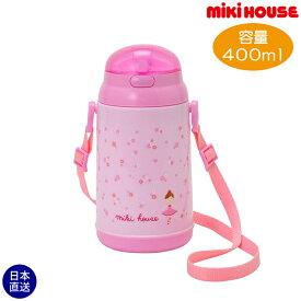 ミキハウス正規販売店/ミキハウス mikihouse リーナ&車◇保冷ストローホッパー(水筒)(400ml)