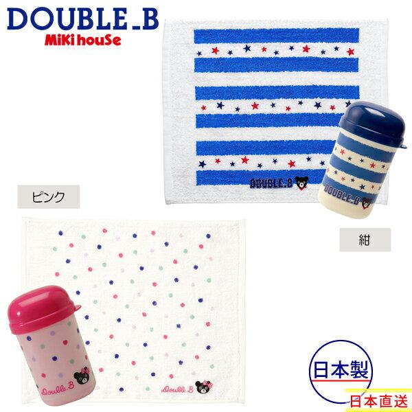 ダブルB【DOUBLE B】ボーダー&ドット柄★ケースつきタオル