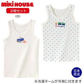 ミキハウス正規販売店/ミキハウス mikihouse *肌着*レトロカー&トレイン☆ランニングセット<2枚1セット>(80cm-130cm)