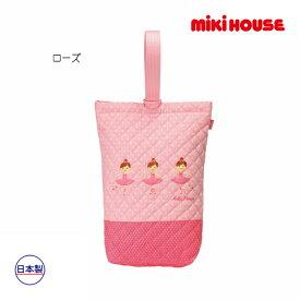 ミキハウス正規販売店/ミキハウス mikihouse キルティング☆上履き袋(リーナ)