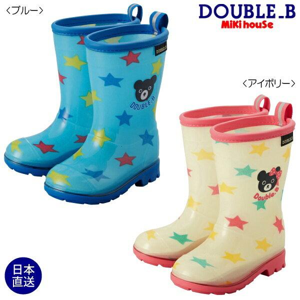 ダブルB【DOUBLE B】星柄プリントのレインブーツ(長靴)(13cm-20cm)