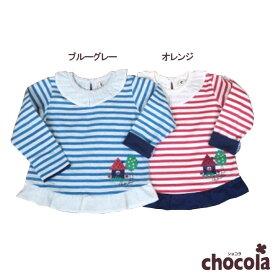 ショコラ(chocola)ボーダー長袖 チュニック Tシャツ(90cm・100cm・110cm・120cm・130cm)