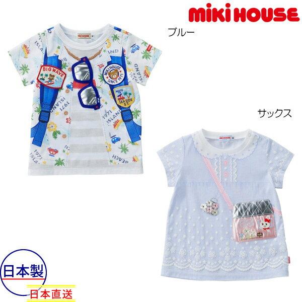 ミキハウス【MIKI HOUSE】プッチー&うさこフェイクモチーフ半袖Tシャツ(100cm・110cm)