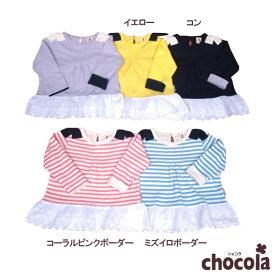 ショコラ(chocola) 肩リボン 裾レース チュニック長袖Tシャツ ロンT(80cm・90cm・95cm・100cm・110cm・120cm・130cm)