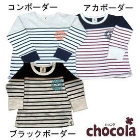 ショコラ(chocola) イカリマーク ボーダー 長袖Tシャツ ロンT(90cm・100cm・110cm・120cm・130cm)