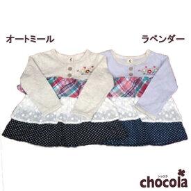 ショコラ(chocola) 三段フリル チェック・レース・ドット チュニック長袖Tシャツ ロンT(80cm・90cm・95cm・100cm・110cm・120cm・130cm)