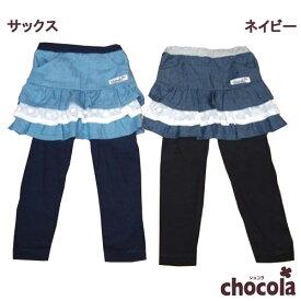ショコラ(chocola) 三段フリル レギンス付きスカート スカッツ(90cm・95cm・100cm・110cm・120cm・130cm)