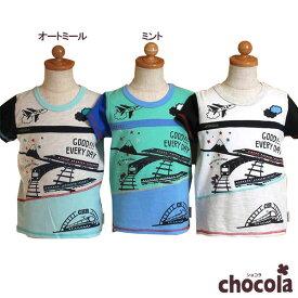 ショコラ(chocola) 飛行機・新幹線・電車 デザイン 半袖Tシャツ(90cm・100cm・110cm・120cm・130m)