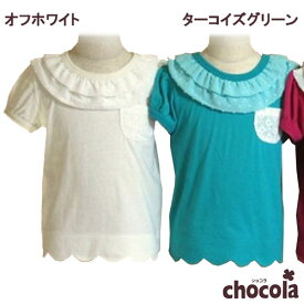 ショコラ(chocola) シフォンフリル 半袖Tシャツ(90cm・100cm・110cm・120cm・130m)