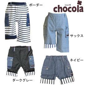 ショコラ(chocola) ポケット付き 6分丈パンツ ハーフパンツ(90cm・100cm・110cm・120cm・130m)