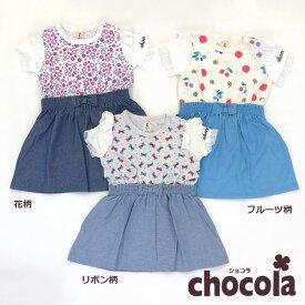 ショコラ(chocola) お花&フルーツ 切替え ワンピース(90cm・100cm・110cm・120cm・130m)