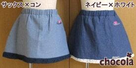 ショコラ(chocola) 無地&レース リバーシブルスカート(90cm・100cm・110cm・120cm・130m)