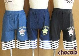 ショコラ(chocola) 裾ボーダー切替 6分丈パンツ(100cm・110cm・120cm・130m)