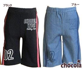 ショコラ(chocola) ナンバー 配色ポケット 6分丈パンツ(100cm・110cm・120cm・130m・140cm)