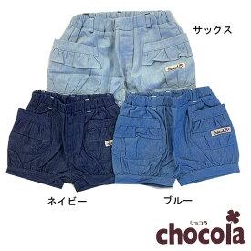 ショコラ(chocola) ポケット付き デニム ショートパンツ(100cm・110cm・120cm・130m・140cm)