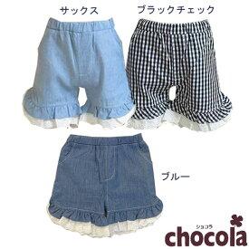 ショコラ(chocola) 裾&ポケットフリル ショートパンツ(80cm・90cm・95cm・100cm・110cm・120cm・130cm・140cm)